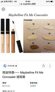Maybelling遮瑕 10號