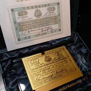 HSBC滙豐1872年原版壹圓紙幣 黃金鈔