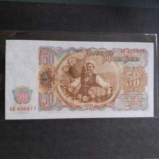全新直版東歐1951年保加利亞50元紙幣(已绝版)