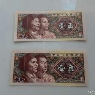 人民幣-壹角錢2張(特別號: P8K 1869998,9)