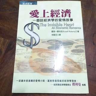 🚚 二手書#愛上經濟