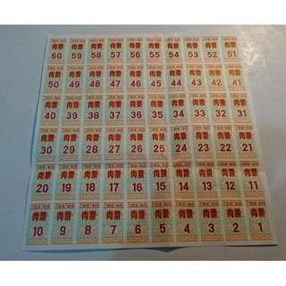 1982年廣州肉票(一版)
