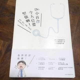 二手書#Dr. 小百合今天也要堅強啊