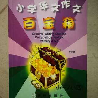 Primary 3/4. Creative writing chinese composition toolbox