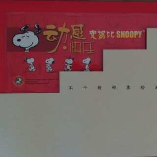 Snoopy郵票 (中國郵政局)