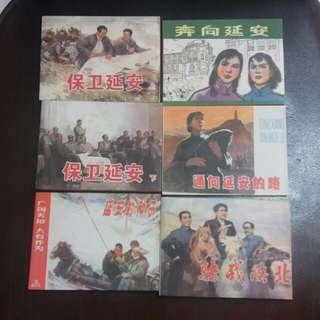 中古國內圖書🌱(延安故事)6本