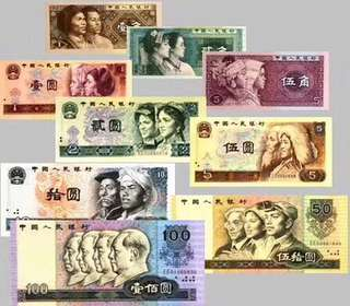 高價回收各類人民幣