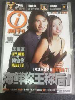 Weekly i 周刊  78/ 王建复 赖怡玲