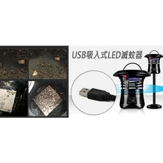 [USB吸入式LED滅蚊器] 360°吸入式捕蚊子,大大提高捕蚊效果,一鍵開關,操作簡單,夏天快來,快準備一個滅蚊器