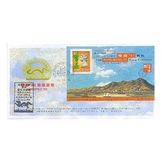1996-0223-PB-4間郵學會聯合發行歡迎蒞臨97郵展(一)-帆船印,加蓋郵展印