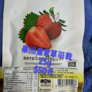 🚚 泰國皇家草苺果干