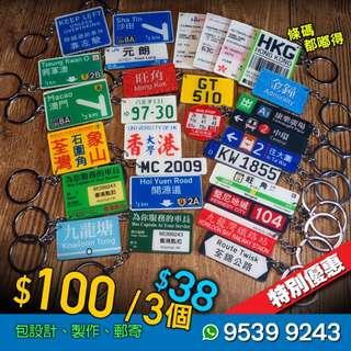 訂製車牌/登機證/行李牌/巴士/路牌 紀念品 情侶禮物 寵物 八達通 鎖匙扣 - 自訂設計$38、$100/3個