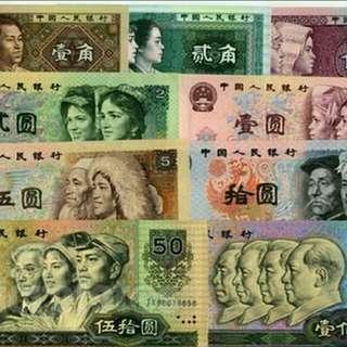 徵收第四套人民幣