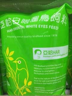 Pets' Gantry-New stocks of Ah Har Bird Food 250g x 2