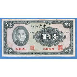 People's Republic of China 1941 100 yuan