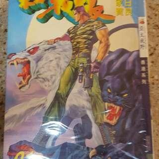 Vintage Hong kong comics (末日战狼)