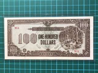 "1942-45 Japanese Invasion Money $100 prefix Red ""MA"""