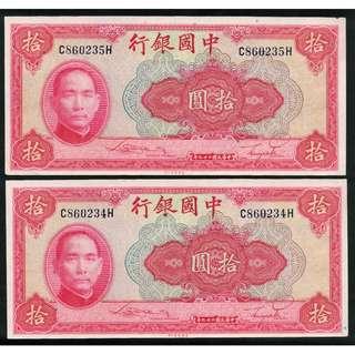 People's Republic of China China 1940 10 yuan consecutive