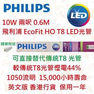 飛利浦 EcoFit HO T8 LED 10W 光管 實店經營 香港行貨 保用一年 買2支$102 買10支$480