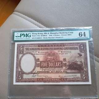 1946年滙豐5元,pmg64(小有)