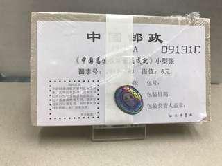 2017年高鐵小型張~原封100張