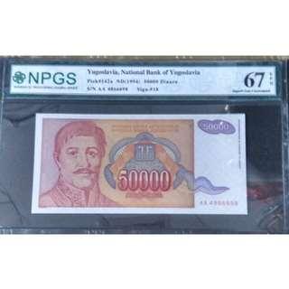 YUGOSLAVIA 1994 50000 DINARA  GRADED