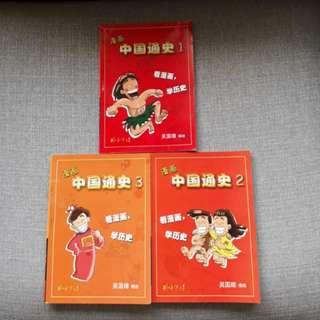📚漫画中国通史1,2,3