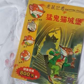 Geromino stilton book in chinese