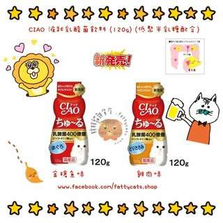 日本國產 CIAO 乳酸菌飲料  (120g) (低聚半乳糖配合)