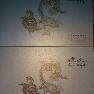 龍蛇郵票 兩份 24k 鍍金