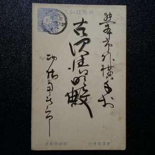 [lapyip1230] 日本帝國郵資明信片 1910年