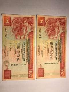 志在擁有 1999匯豐$100元一百元 流通品 $215包郵