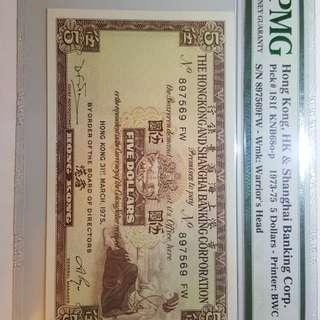 1975年匯豐銀行$5 PMG67 EPQ, Super Gem Unc
