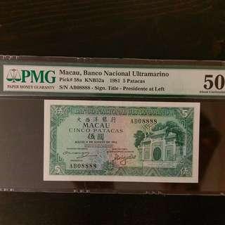 1981年澳門大西洋銀行5圓紙幣AB08888