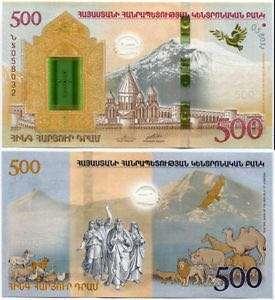 2017阿美尼亞挪亞方舟500圓紀念鈔票