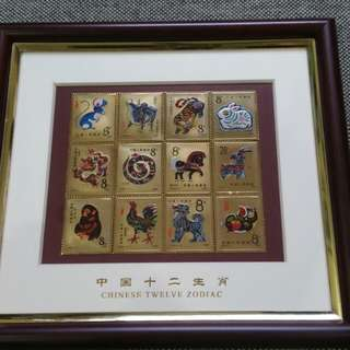 Chinese Twelve Zodiac Gold Plated Stamps Picture Frame