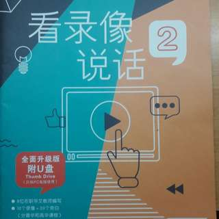 Chinese Oral Assessment Book