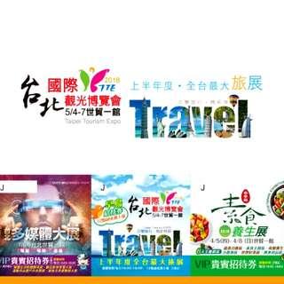 🚚 台北國際觀光博覽套票