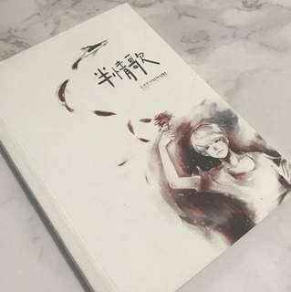 Exo 燦白 小說 《半情歌》