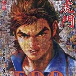 hong kong comic 新著龙虎门漫画 1-500
