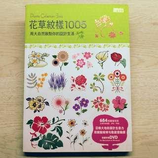 花草紋樣1005(附DVD)