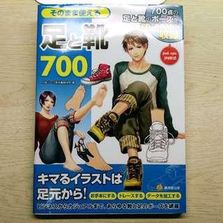 繪圖參考書:足和靴700 (附CD)