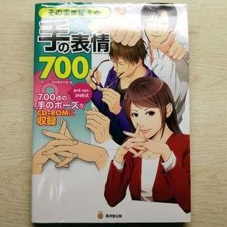 繪圖參考書:手的表情700 (附CD)