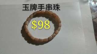 玉器品類系列【市價$98】