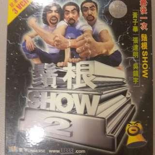 鬚根Show 2 VCD