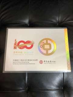 中銀百年紀念鈔 單張