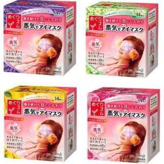 【KAO】日本製造 花王 蒸氣温熱眼膜 ~ 14 pcs 😘😘