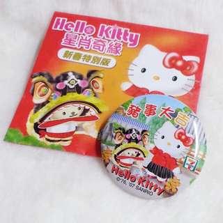 Hello Kitty 特別版 襟章 : 豬事大吉