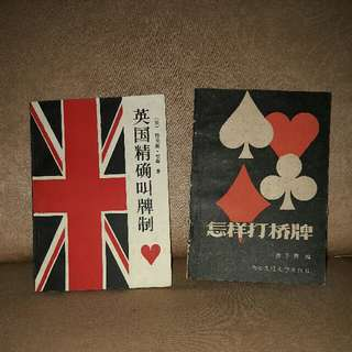 AAG~ Old poker chinese book