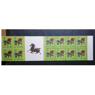1990 T146 Horse Booklet MnH China